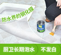 液体瓷砖防水钢化膜
